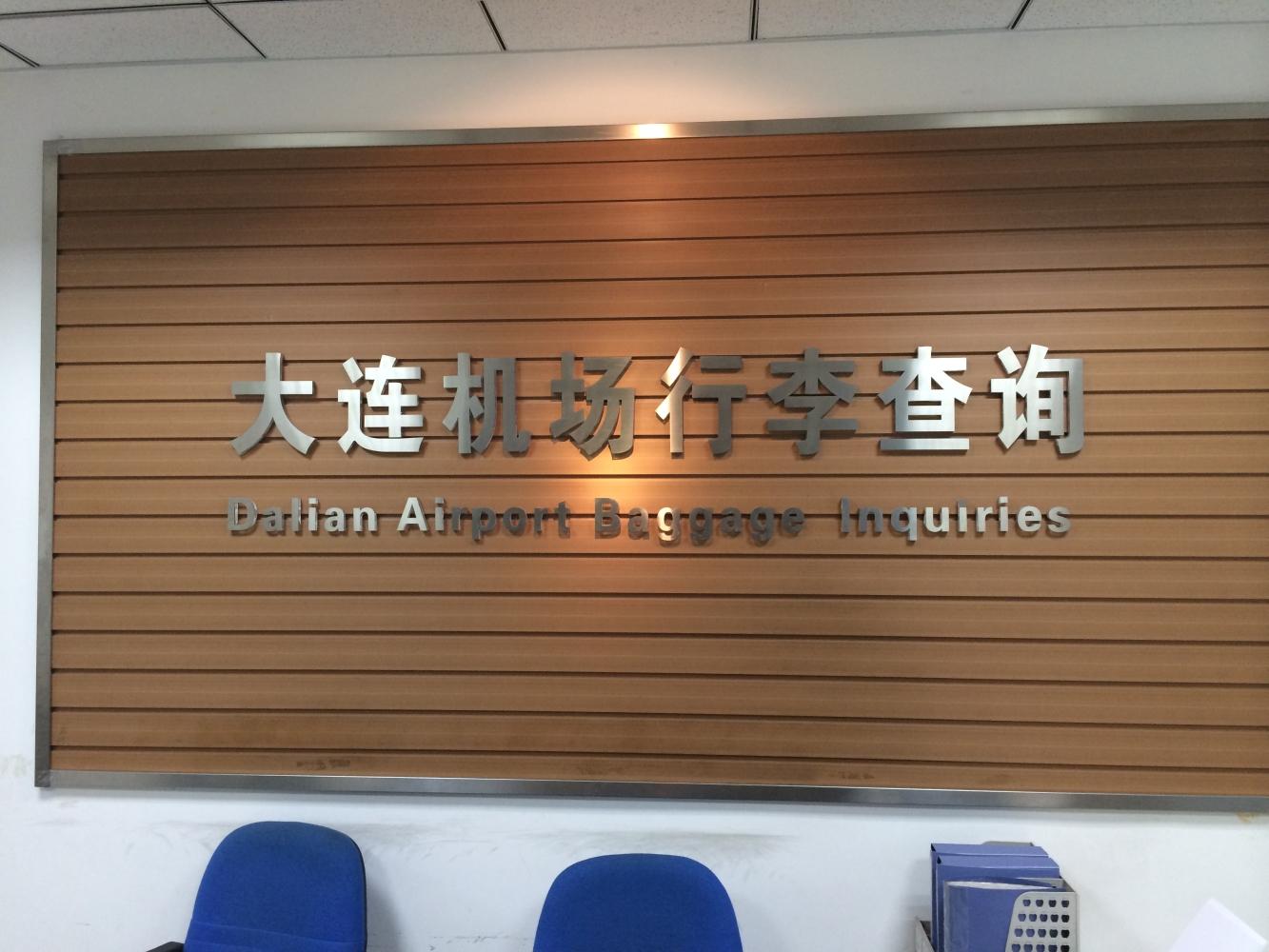 Mein erster Abstecher in China: Die Gepäckermittung